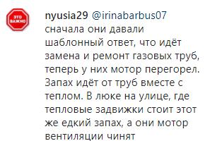 Скриншот комментария к версии мэрии о причине запаха в детсаду, https://www.instagram.com/p/B7cpA66l_4Z/