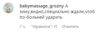 Комментарий в Instagram к видеоролику ЧГТРК Грозный об отрезании газа у жительницы чеченского селения. https://www.instagram.com/p/B7dV9jIiNZB/