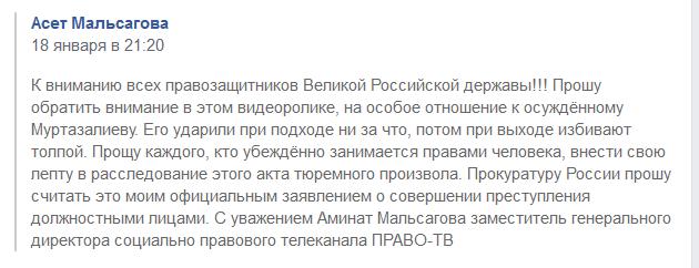 Скриншот поста Асет Мальсаговой в Facebook https://www.facebook.com/100003205831783/videos/2617885121661657/