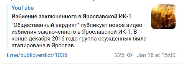 """Скриншот публикации в Telegram-канале """"Общественного вердикта"""" https://t.me/publicverdict/1035"""