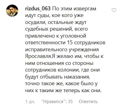 Комментарий на странице chp_chechenya в Instagram https://www.instagram.com/p/B7lFvnvlA1h/