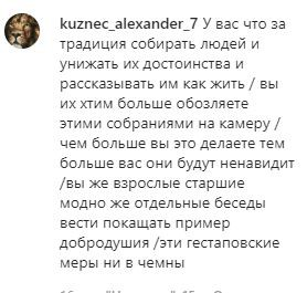 Скриншот комментария в группе Chp_chechenya в Instagram. https://www.instagram.com/p/B7qe2qLlMuq/