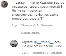 """Скриншот записей пользователей """"___zara.b___"""" и """"kayratal"""" в Instagram"""