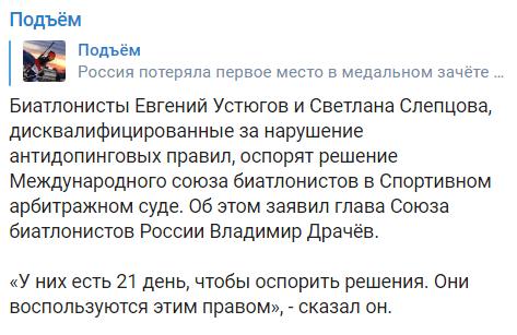 Скриншот сообщения об обжаловании дисквалификации Евгения Устюгова, https://t.me/pdmnews/26208