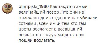 Скриншот комментария к сюжету о мероприятиях в честь псковских десантников, https://www.instagram.com/p/B9H3uTEFPfA/