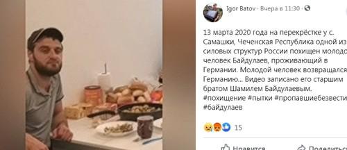 Шамхан Байдулаев. Кадр видео страницы FB https://www.facebook.com/100004818487372/videos/1205450286292243