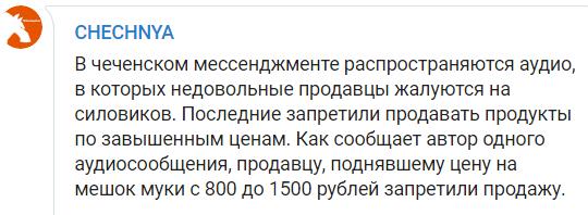 Скриншот публикации о давлении чеченских силовиков на продавцов, https://t.me/ChechnyaNews/6754