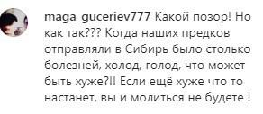 Скриншот комментария на странице ИА «Грозный-Информ» в Instagram https://www.instagram.com/p/B-Fwi6JKK9Y/