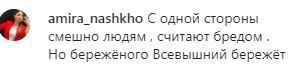 Скриншот комментария в паблике «chp.chechenya» в Instagram. https://www.instagram.com/p/B-FktiLCiLF/