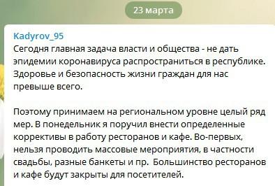 Скриншот сообщения Рамзана Кадырова в его Telegram-канале. https://t.me/RKadyrov_95/853