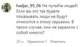 """Скриншот комментария а группе """"Грозный ТВ"""" в Instagram. https://www.instagram.com/p/B-K-zTZCzMJ/"""