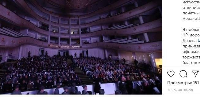 ЗПолностью заполненный зал Дворца искусств им. Дагуна Омаева. Скриншот видеоролика, опубликованного на странице Рамзана Кадырова в Instagram. https://www.instagram.com/p/B-MWpruISKE/