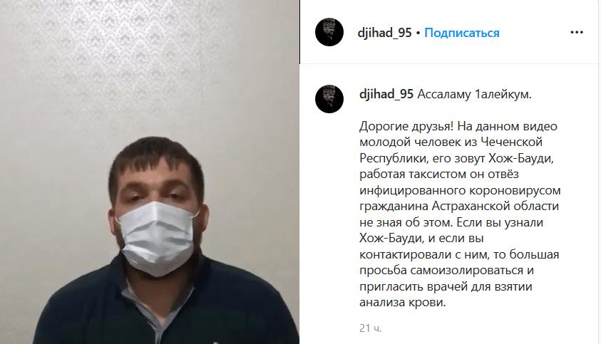 Пост и видео на странице Вахида Усмаева https://www.instagram.com/p/B-NhSscICwD/