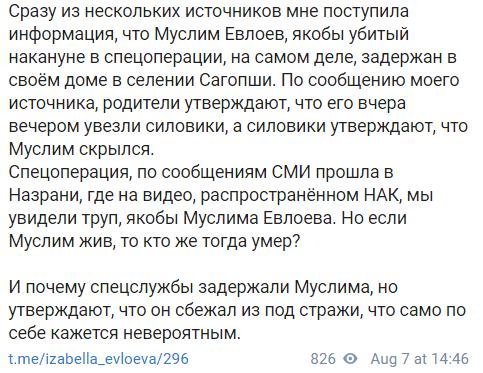 Скриншот сообщения Изабеллы Евлоевой о Муслиме Евлоева, https://t.me/izabella_evloeva/296