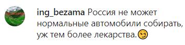 Скриншот комментария к публикации о вакцинации в Чечне, https://www.instagram.com/p/CFcuYg8lT5H/
