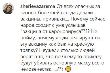 Скриншот комментария к новости о начале вакцинации от коронавируса в Кабардино-Балкарии, https://www.instagram.com/p/CFj7-9zFVm8/