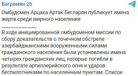 Скриншот публикации инфрмации омбудсмена Нагорного Карабаха, https://t.me/bagramyan26/18367