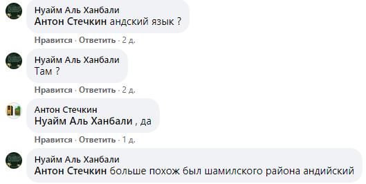Скриншот комментариев к публикации видео со свадьбы в Дагестане, https://www.facebook.com/mayers05/posts/1594087447429339?comment_id=1594369687401115