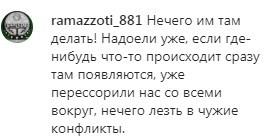 Скриншот комментария на странице Instagram-паблика «ЧП Грозный_95». https://www.instagram.com/p/CF0bdzqnLPO/