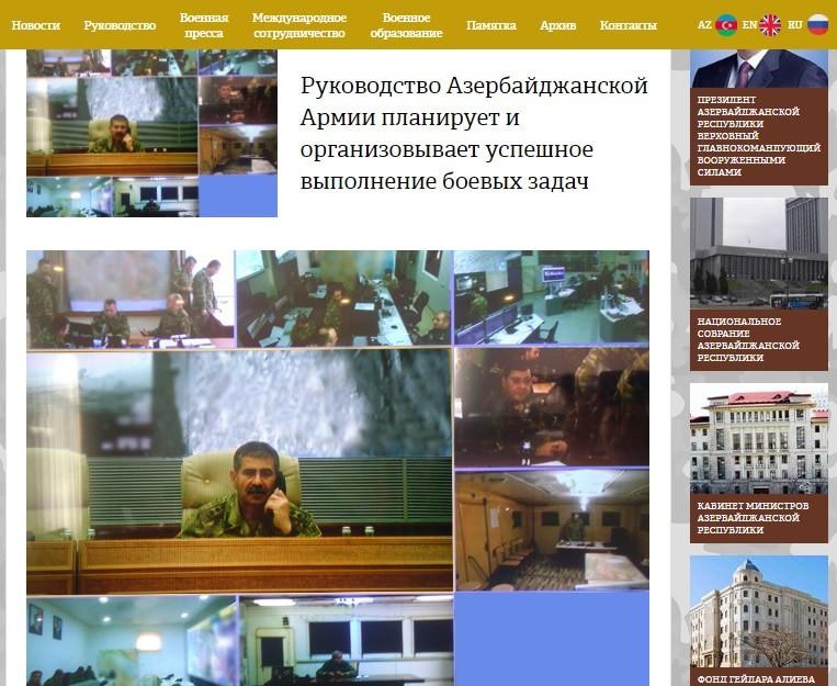 Скриншот публикации от 4 октября 2020 года с сайта Минобороны Азербайджана https://mod.gov.az/ru/news/rukovodstvo-azerbajdzhanskoj-armii-planiruet-i-organizovyvaet-uspeshnoe-vypolnenie-boevyh-zadach-32611.html