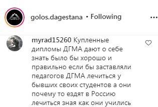 Скриншот со страницы golos.dagestana в Instagram https://www.instagram.com/p/CF7EYfnMBtyEbxqYWnUdiy-rJGAg82lBjFIDDk0/