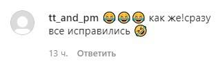 Скриншот комментария к публикации о профилактической беседе в ОВД Урус-Мартановского района. https://www.instagram.com/p/CF4j47slGMv/