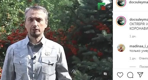 Эльхан Сулейманов. Скриншот https://www.instagram.com/p/CF4K5mIH0V2/