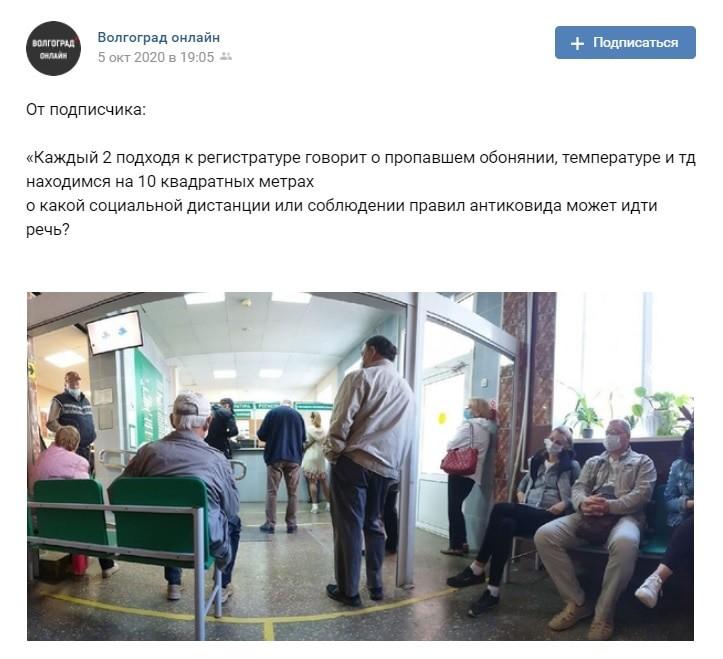 Скриншот публикации в группе 'Волгоград онлайн' в соцсети 'ВКонтакте' о работе поликлиники. https://vk.com/volgograd__online?w=wall-164342404_338762
