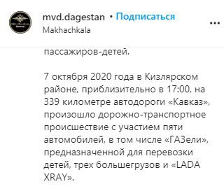 Скриншот фрагмента поста на странице МВД Дагестана в Instagram. https://www.instagram.com/p/CGDI5I9K1KM/