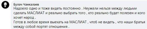 Комментарий Чанкалаева на странице Шамиля Хадулаева в Facebook. https://www.facebook.com/dagrsva/posts/3407376835997052.