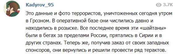 Скриншот публикации Рамзана Кадырова об убитых 13 октября 2020 года в Грозном предполагаемых боевиках, https://web.telegram.org/#/im?p=@RKadyrov_95