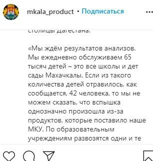 Скриншот сообщения на странице МКУ «Махачкала продукт» в Instagram. https://www.instagram.com/p/CGH5nqOnVPZ/