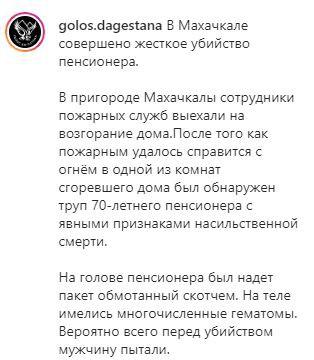 Скриншот фрагмента поста в группе Golos.dagestana в Instagram. https://www.instagram.com/p/CGXLbl2sJ8W74fo33e4MaPGziiM1JLJyj4Di_U0/
