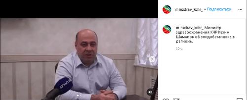 Стопкадр видео со страницы Минздрава Карачаево-Черкесии в Instagram https://www.instagram.com/p/CGa0S0WnjCp/