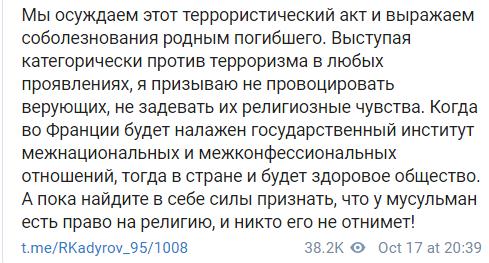 Скриншот публикации Кадырова о резонансном убийстве во Франции, https://t.me/RKadyrov_95/1008