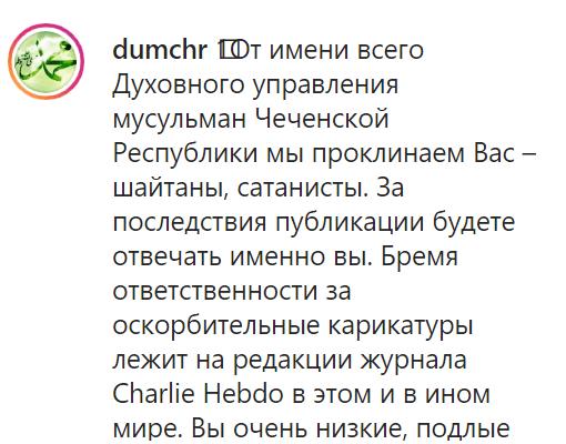 Скриншот поста от 4 сентября в Instagram-аккаунте ДУМ Чечни с проклятиями в адрес журнала Charlie Hebdo https://www.instagram.com/p/CEtQOtFl-Cx/