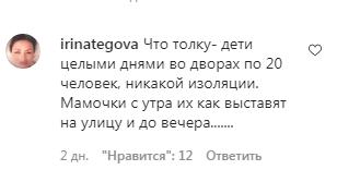 Скриншот сообщения пользователя со страницы сообщества novosti.kbr в Instagram. https://www.instagram.com/p/CGnAvxBqNxs/