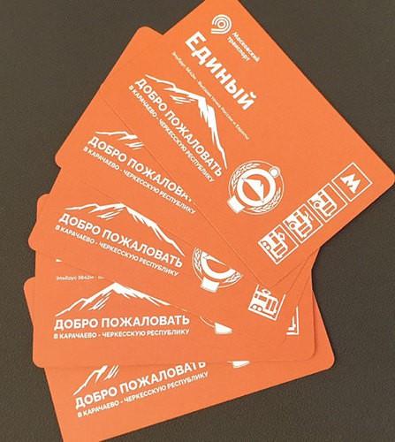 """Проездные билеты  """"Единый"""" с приглашением в Карачаево-Черкесию. Фото Инны Квициния."""