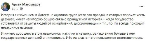 Скриншот комментария Арсена Магомедова на его странице в Facebook  https://www.facebook.com/permalink.php?story_fbid=3575177432547084&id=100001645869421