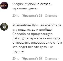 Скриншот комментариев на странице блогера Дибирова в Instagram. https://www.instagram.com/p/CHEEyPgHUOo/
