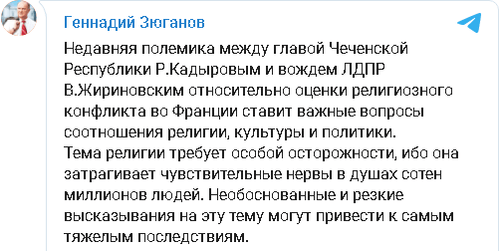 Скриншот сообщения в Telegram-канале Геннадия Зюганова https://t.me/zyuganov/2146