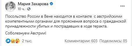 Скриншот поста на странице Марии Захаровой в Facebook. https://www.facebook.com/maria.zakharova.167/posts/10224586555161027