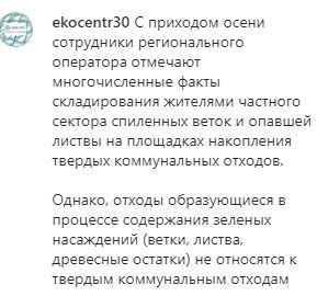 """Скриншот фрагмента поста на странице компании """"Экоцентр"""" в Instagram. https://www.instagram.com/p/CGZbwJhg3Q_/"""