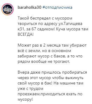 Скриншот фрагмента поста в группе baraholka30 в Instagram. https://www.instagram.com/p/CHHiAlnJoFT/