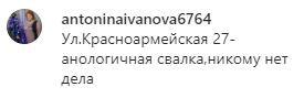 Скриншот комментария в группе baraholka30 в Instagram. https://www.instagram.com/p/CHHiAlnJoFT/