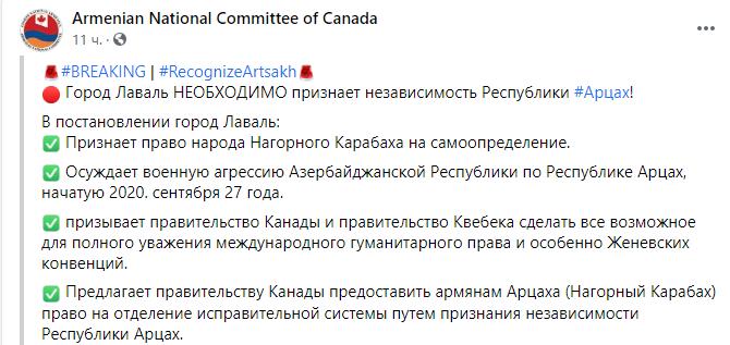 Скриншот сообщения о признании независимости Нагорного Карабаха Лавалем, https://www.facebook.com/ArmenianNationalCommitteeofCanada/posts/3362910787091798