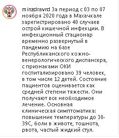 Скриншот сообщения со страницы Минздрава Дагестана в Instagram https://www.instagram.com/p/CHSO0FOFbiT/