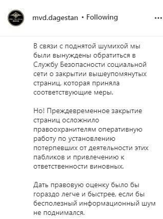 Скриншот со страницы mvd.dagestan в Instagram https://www.instagram.com/p/CHL7cd2KUCC/