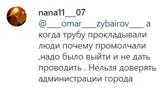 Скриншот комментария к публикации об акции протеста жителей Семендера 9 ноября 2020 года, https://www.instagram.com/p/CHXP88Mni10/