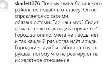 Скриншот коментария к заявлению МВД Дагестана о том, что в Махачкале не применялся слезоточивый газ, https://www.instagram.com/p/CHtD2VfqMs3/